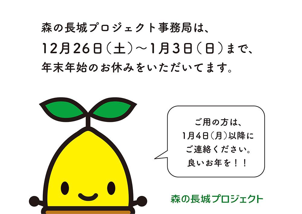 oyasumi_info