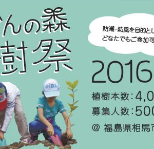 相馬市と南相馬市の植樹祭ボランティア、募集開始です!