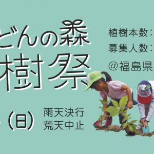 相馬植樹祭、JTBツアー募集開始のお知らせ