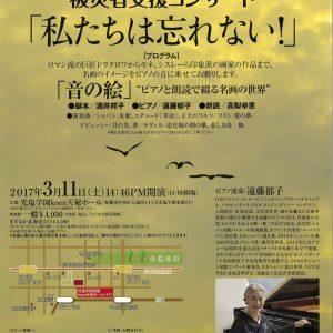 東日本大震災復興 被災者支援コンサート開催