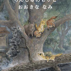 津波からいのちを守る「鎮守の森のプロジェクト」の絵本ができました。