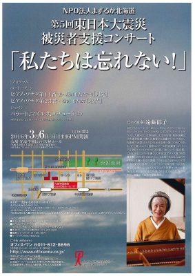 遠藤郁子コンサート