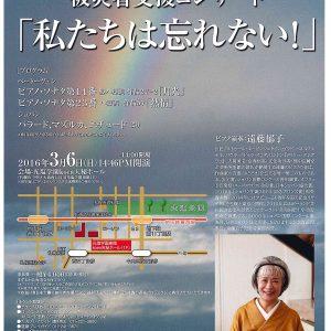 札幌で東日本大震災復興 被災者支援コンサートが開催されます