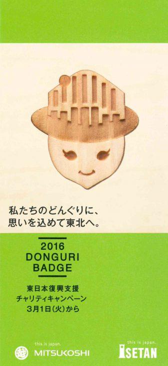 donguribadge_2018_3