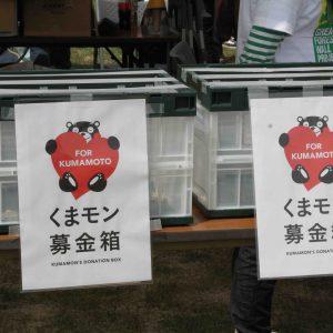 熊本地震支援の募金活動についてご報告