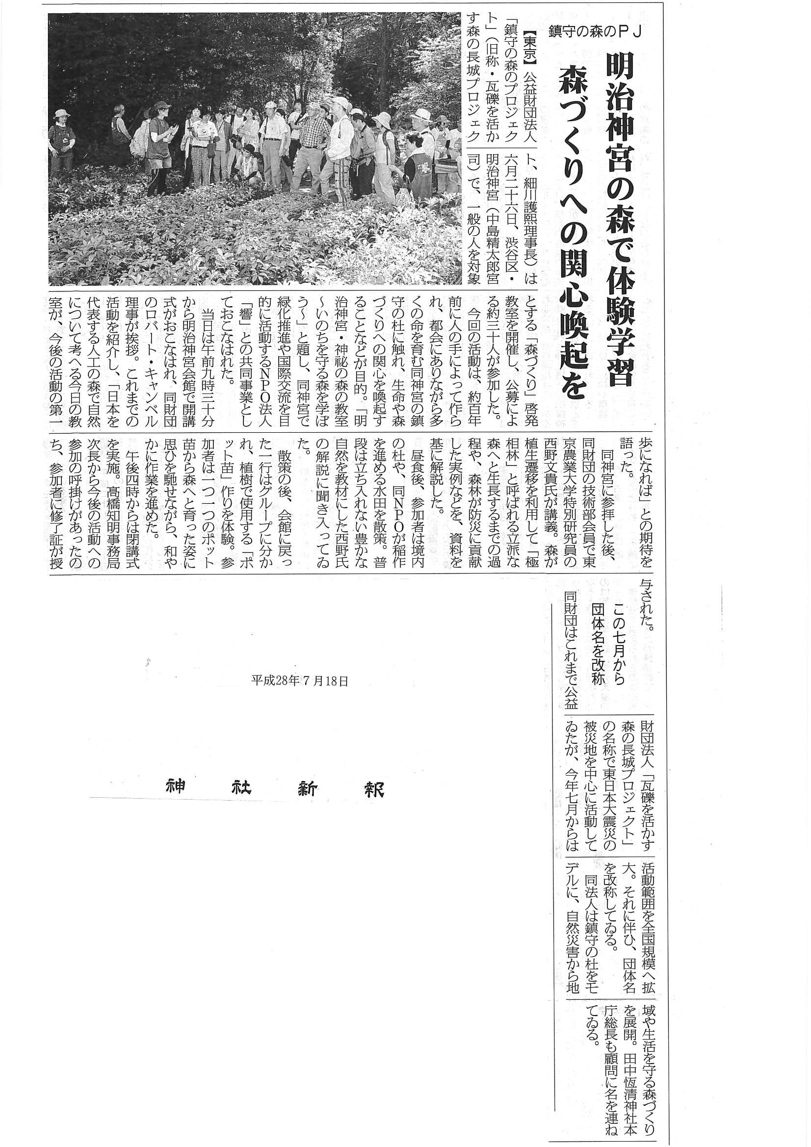 森の長城プロジェクト_20160804_123101_0001