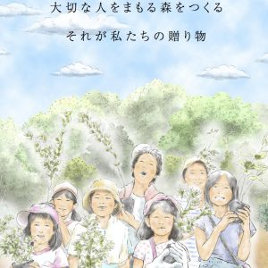 震災の教訓を未来につなげる、絵本と森づくり
