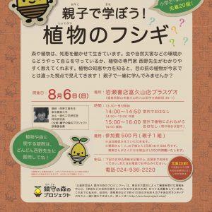 福島県「岩瀬書店富久山店プラスゲオ」にて森の教室を開催