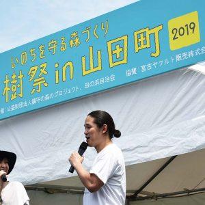 東日本大震災からの復興。「岩手県山田町植樹祭2019」を開催しました!