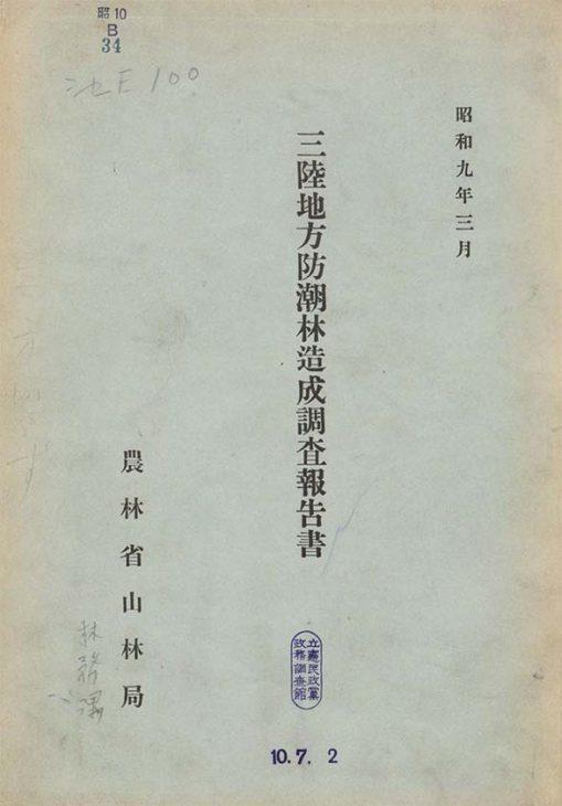 昭和8年(1933年)『三陸地方防潮林造成調査報告書』