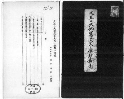 1923年関東大震災