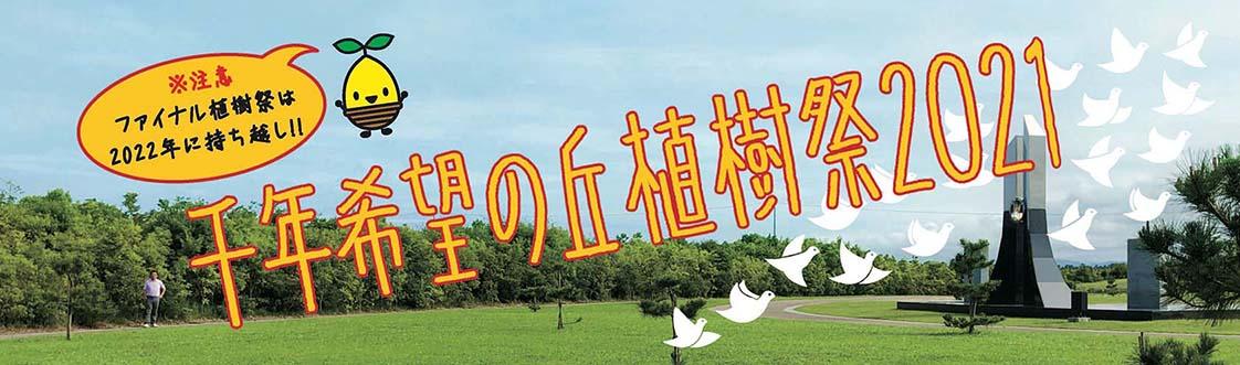 宮城県岩沼市植樹祭2021年ボランティア募集